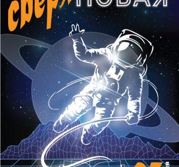 """23 апреля в Севастополе - """"Библионочь-2021"""""""