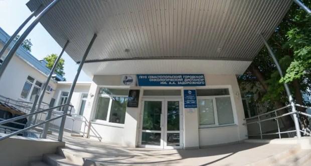 В Севастополе - онкологические чтения
