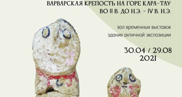 В Херсонесе - выставка «Беспокойные соседи. Варварская крепость на горе Кара-Тау во II в. до н.э. – IV в. н. э.»