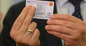 В МВД РФ рассказали об основном отличии электронных паспортов