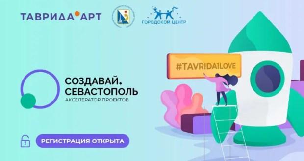 «Создавай.Севастополь»: в городе появится первый акселератор творческих проектов