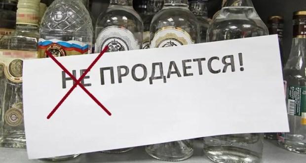 Роспотребнадзор решил не запрещать продажу алкоголя «на майские»