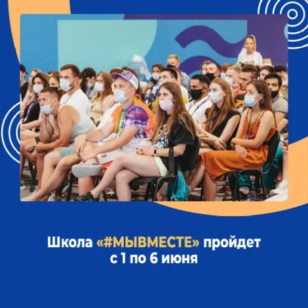«Таврида» собирает молодых творцов России