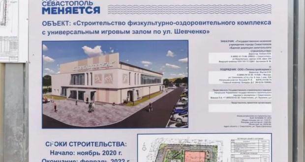 В севастопольском микрорайоне Шевченко к 2022 году построят физкультурно-оздоровительный комплекс