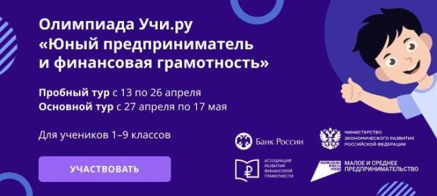 Школьники Крыма тестируют знания по финграмотности на Всероссийской олимпиаде