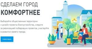 Министерство жилищно-коммунального хозяйства Крыма – о старте голосования за объекты благоустройства