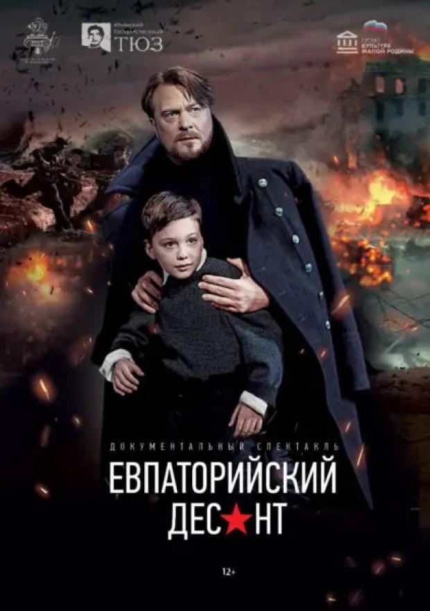 В Крымском ТЮЗе - премьера спектакля «Евпаторийский десант»