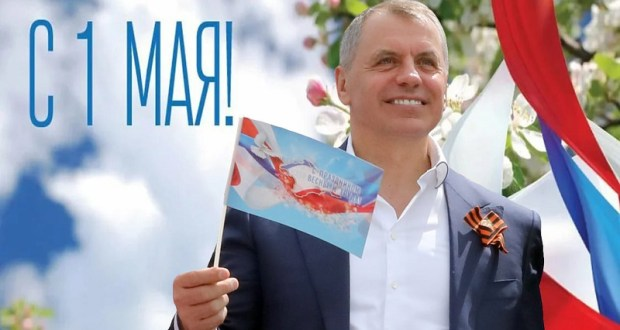 Поздравление спикера Госсовета Крыма Владимира Константинова с праздником Весны и Труда
