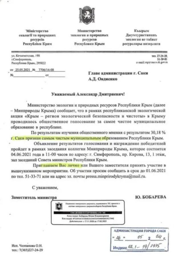 Город-курорт Саки признан самым чистым муниципальным образованием в Крыму