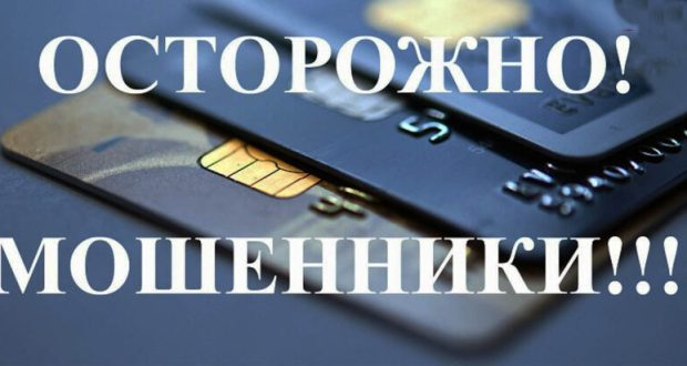 В Ялте возбуждено уголовное дело о «дистанционном» хищении 3 млн. рублей с банковского счета