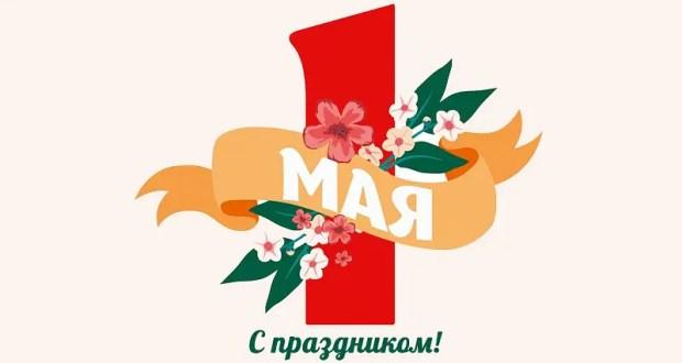 Поздравление Главы Крыма Сергея Аксёнова с праздником 1 Мая - Весны и Труда