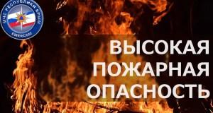 «Огненная» сводка от МЧС: в Крыму – высокая пожарная опасность
