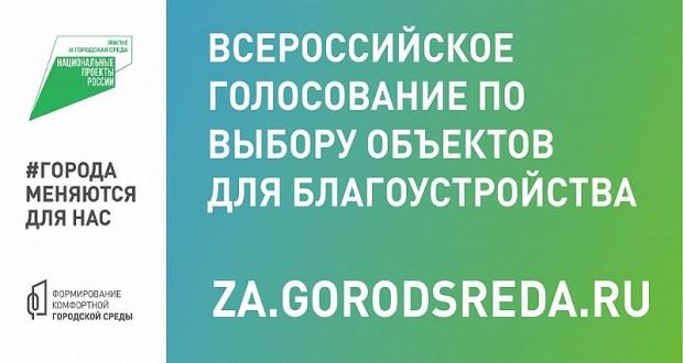 До конца голосования за объекты благоустройства осталась неделя. Крымчан просят не оставаться в стороне