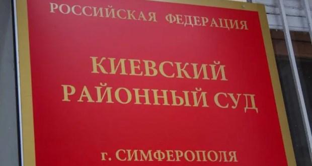В Симферополе вынесен первый приговор по уголовному делу группы «черных риэлторов»