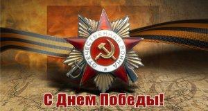 Общественное движение «Доброволец» и «Здоровые силы Севастополя» поздравляют с Днем Победы