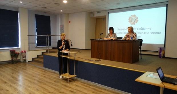 В Севастополе состоялось годового собрание членов нотариальной палаты