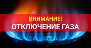 В Керчи на сутки ограничат газоснабжение