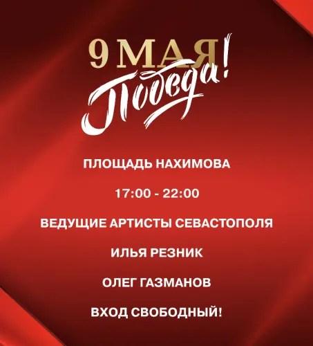 Олег Газманов поздравит севастопольцев с 9 Мая