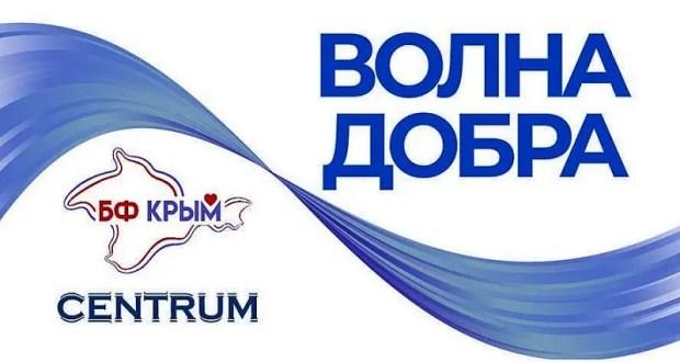 С 7 июня в Крыму запускают «Волну Добра»