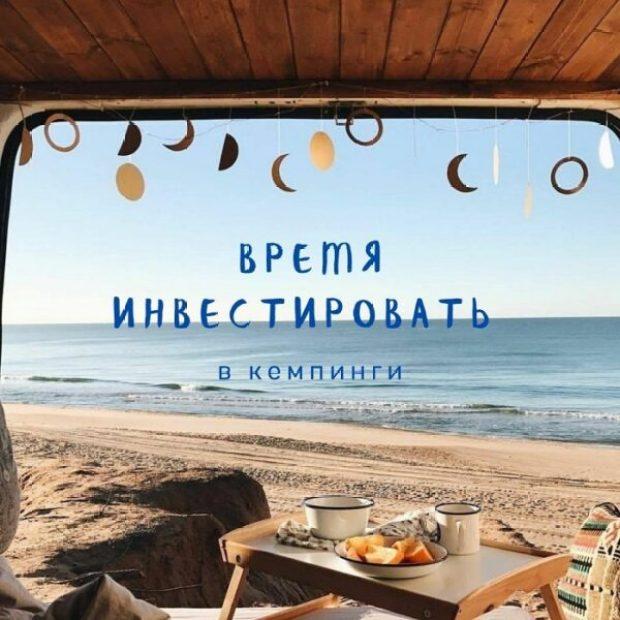 В Корпорации развития Республики Крым уверены: время инвестировать в кемпинги