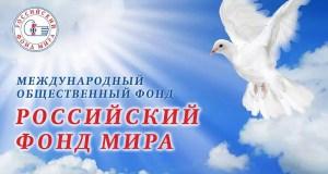 Российскому фонду мира – 60 лет! Крым и Севастополь на торжествах в Москве представил «Доброволец»