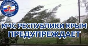 МЧС предупреждает: 8 и 9 июня в Крыму ливни, грозы, град