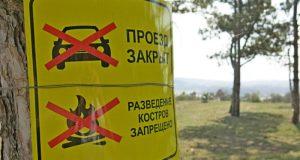 В Крыму продлено ограничение пребывания граждан в лесах и въезда в них транспорта