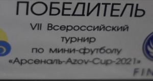 """На """"Арсеналъ-Azov Cup 2021"""" стартуют команды из Крыма и Севастополя"""