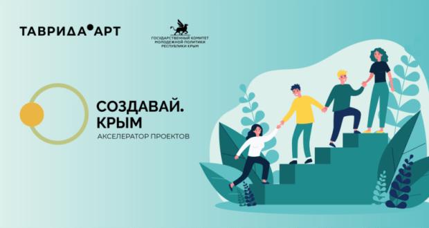 «Создавай. Крым»: стартовал акселератор творческих проектов
