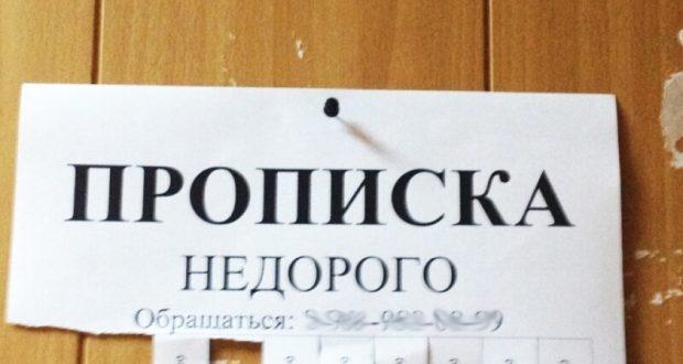 Это рекорд! Житель Симферополя прописал на своей жилплощади… 193 иностранца