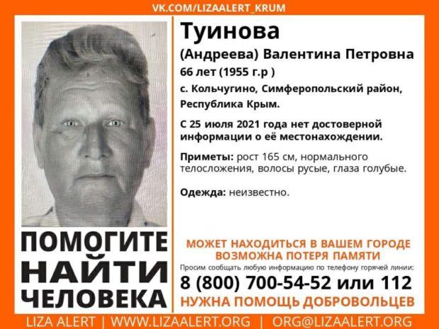 Внимание! В Крыму разыскивают женщину - пропала Валентина Туинова. Нужны добровольцы
