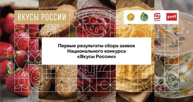 «Вкусы России» - какие крымские бренды представлены в этом году