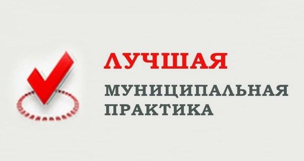 В Крыму подведены итоги регионального этапа Всероссийского конкурса «Лучшая муниципальная практика»