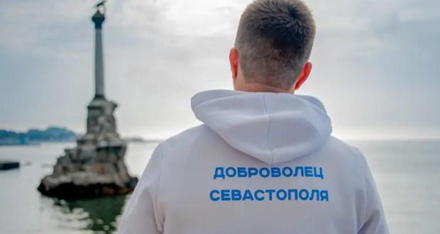 Севастополь - победитель Всероссийского конкурса «Регион добрых дел»