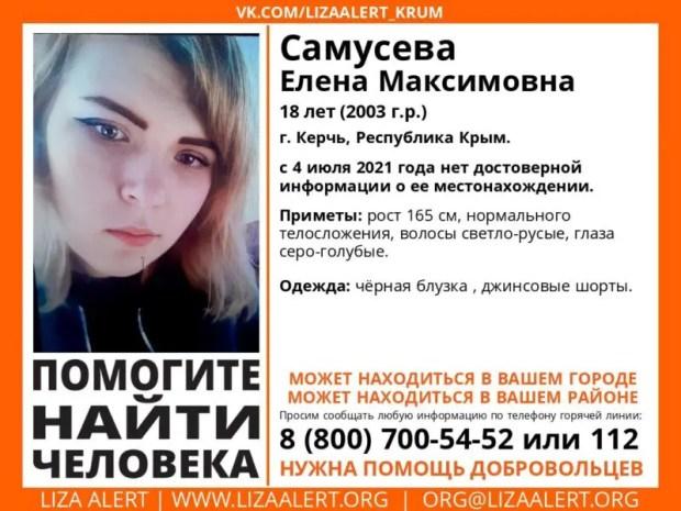 Внимание! В Керчи разыскивают девушку - без вести пропала Елена Самусева