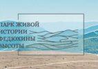 24 июля Парк живой истории «Федюхины высоты» — День Флота в стиле XIX века