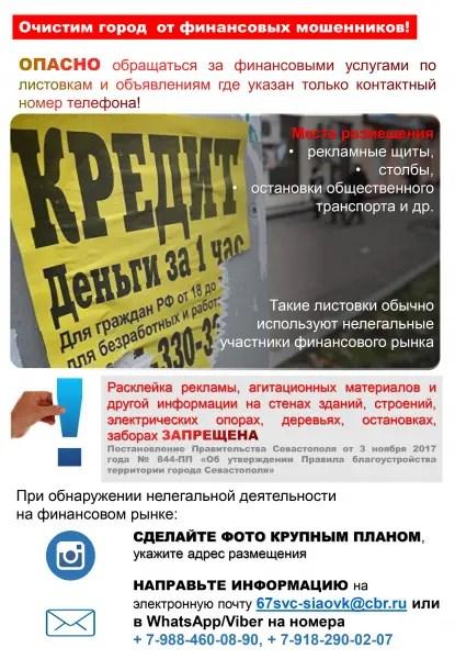 Полиция Севастополя совместно с сотрудниками отделения ЦБ России разъясняют гражданам, как не стать жертвами финансовых мошенников
