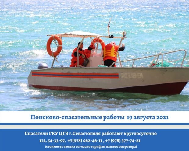 У севастопольских спасателей выдались непростые сутки