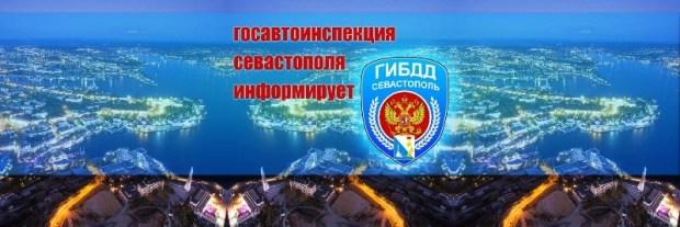Госавтоинспекция Севастополя подводит «аварийные итоги» недели