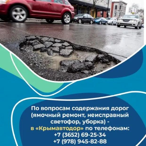 Крымчанам на заметку: куда обращаться, если улица нуждается в ремонте