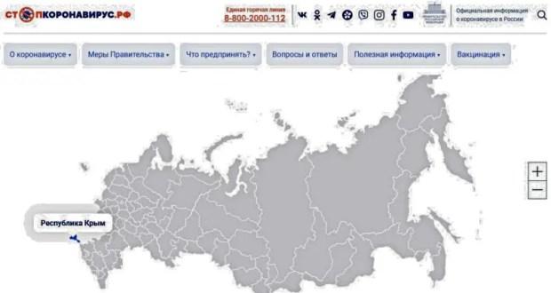Новая интерактивная карта расскажет жителям российских регионов об актуальных COVID-ограничениях