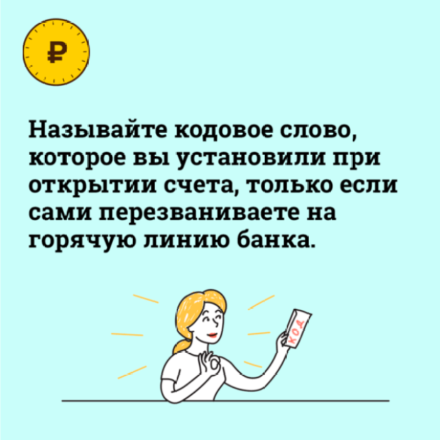 Вниманию крымчан! Банк России: как защититься от кибермошенничества