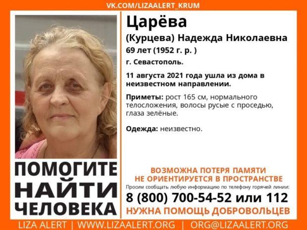 Внимание! В Севастополе разыскивают женщину - ушла и пропала без вести Надежда Царёва