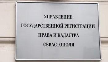 В Севастополе определён состав Общественного совета при Севреестре