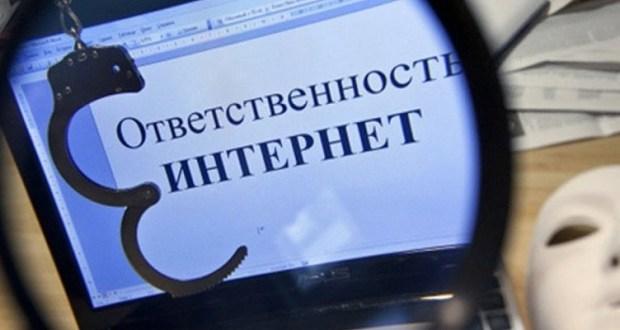 Севастополец «возбуждал ненависть и вражду» в Интернете. На первый раз заплатит штраф 10 тысяч рублей