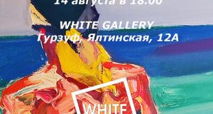 В Гурзуфе в галерее White Gallery презентуют выставку художника Рената Рамазанова «Море21»
