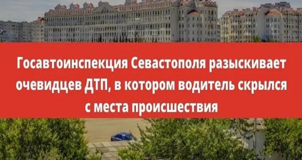 Госавтоинспекция Севастополя разыскивает очевидцев ДТП, в котором водитель скрылся с места происшествия