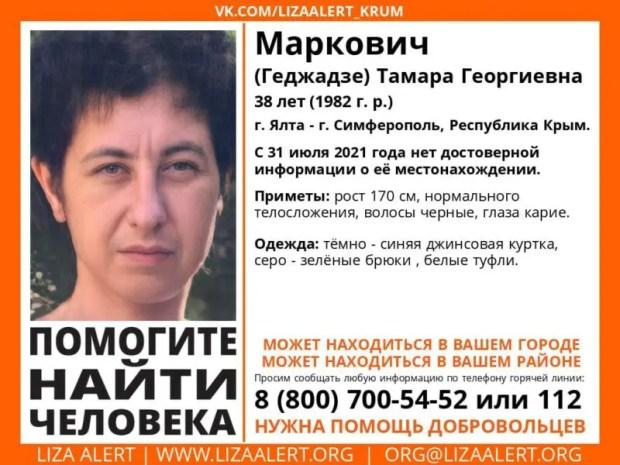 Внимание! В Крыму разыскивают женщину - исчезла без вести Тамара Маркович