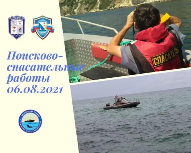 В районе Балаклавы в открытом море спасали каякеров