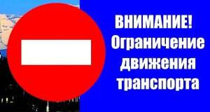 В Симферополе на выходных – запланированный транспортный коллапс
